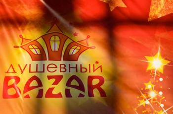 Иллюстрация к статье - Очень душевный базар! Итоги главного благотворительного праздника года!