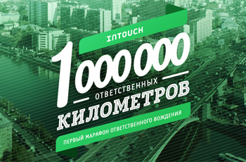 INTOUCH-12-46-32-350x230