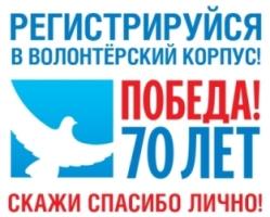 Иллюстрация к статье - 70 лет Великой Победы!