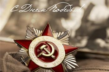 Иллюстрация к статье - С Днем Победы!