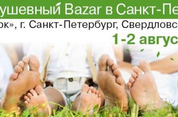 Иллюстрация к статье - Летний «Душевный BAZAR» в «Упсала Парк» — итоги!