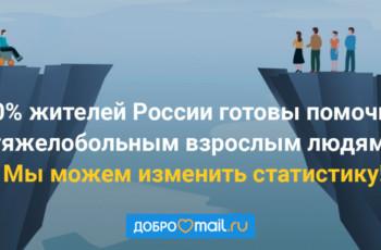Иллюстрация к статье - 0% жителей России готовы помочь тяжелобольным взрослым!..