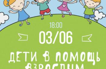 Иллюстрация к статье - «Дети в помощь взрослым» — благотворительный концерт 3 июня!