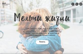 Иллюстрация к статье - Новый проект нашего фонда — «Мелочи жизни»!