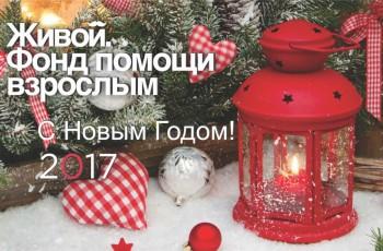 Иллюстрация к статье - C Новым годом и Рождеством!
