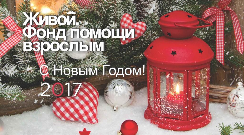 Thumbnail for - C Новым годом и Рождеством!