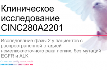 Иллюстрация к статье - ВНИМАНИЮ ПАЦИЕНТОВ С ДИАГНОЗОМ РАК ЛЁГКИХ!