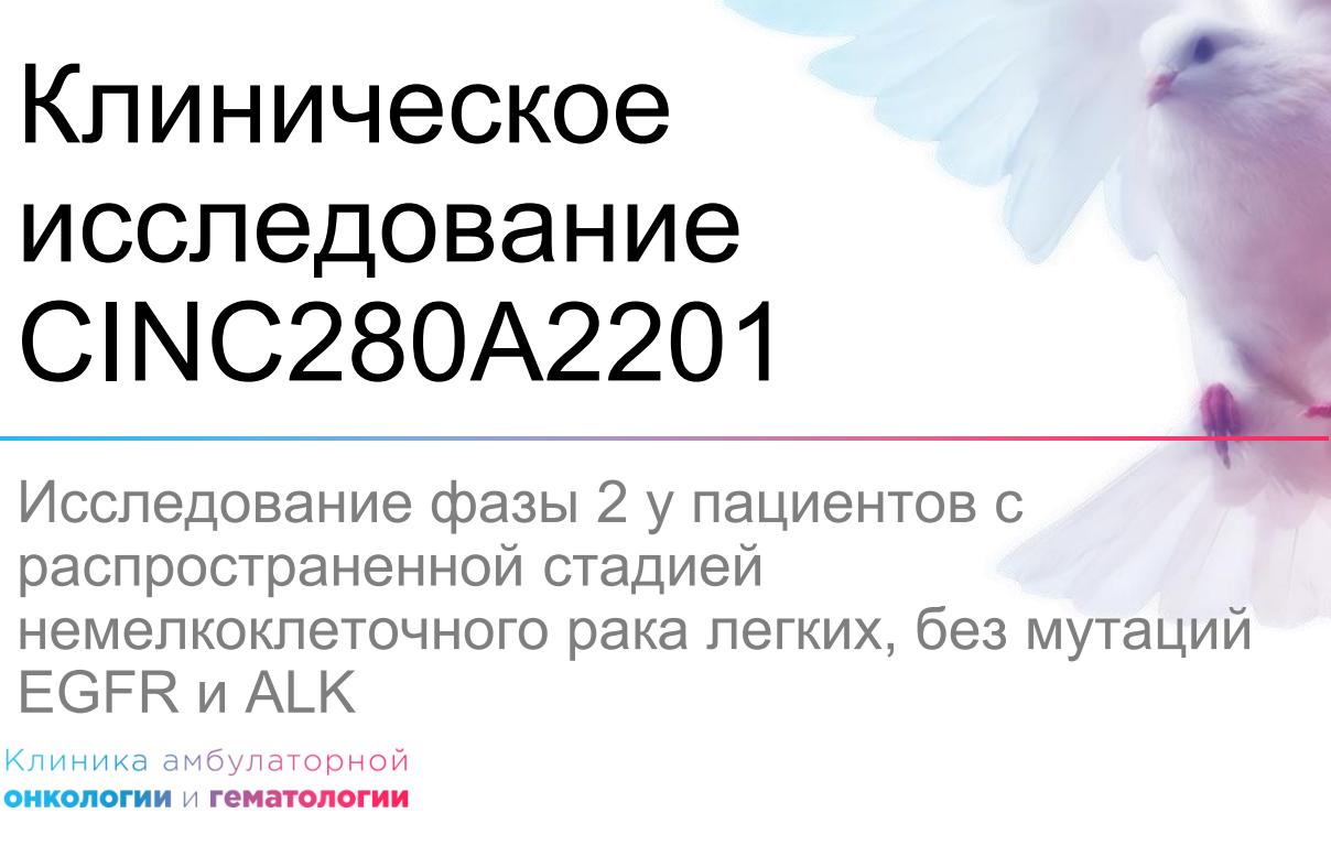 Thumbnail for - ВНИМАНИЮ ПАЦИЕНТОВ С ДИАГНОЗОМ РАК ЛЁГКИХ!