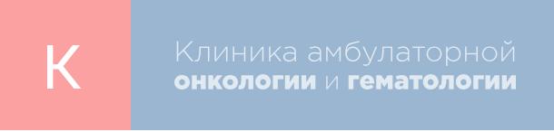 Клиника амбулаторной онкологии и гематологии