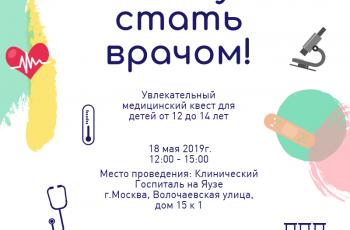 Иллюстрация к статье - Увлекательный медицинский квест для детей