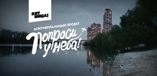 Thumbnail for - Программа «Попроси у неба» получила ТЭФИ
