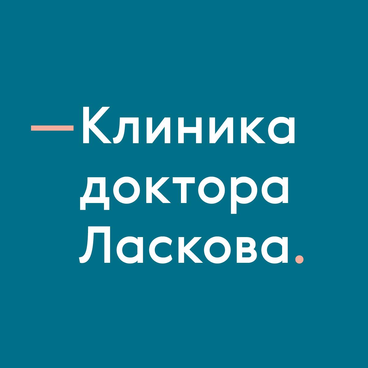 Клиника доктора Ласкова