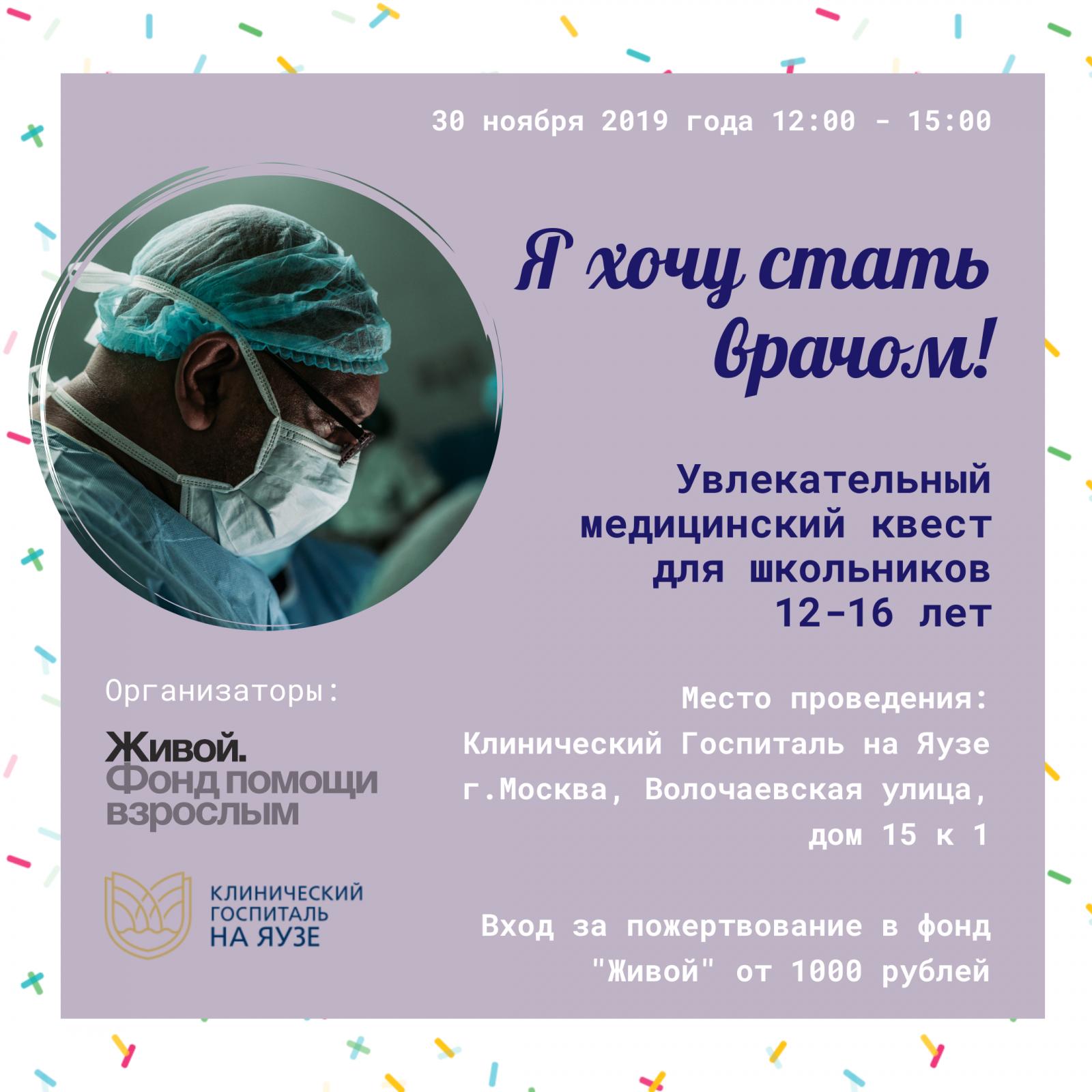 Thumbnail for - Второй медицинский квест от фонда «Живой»