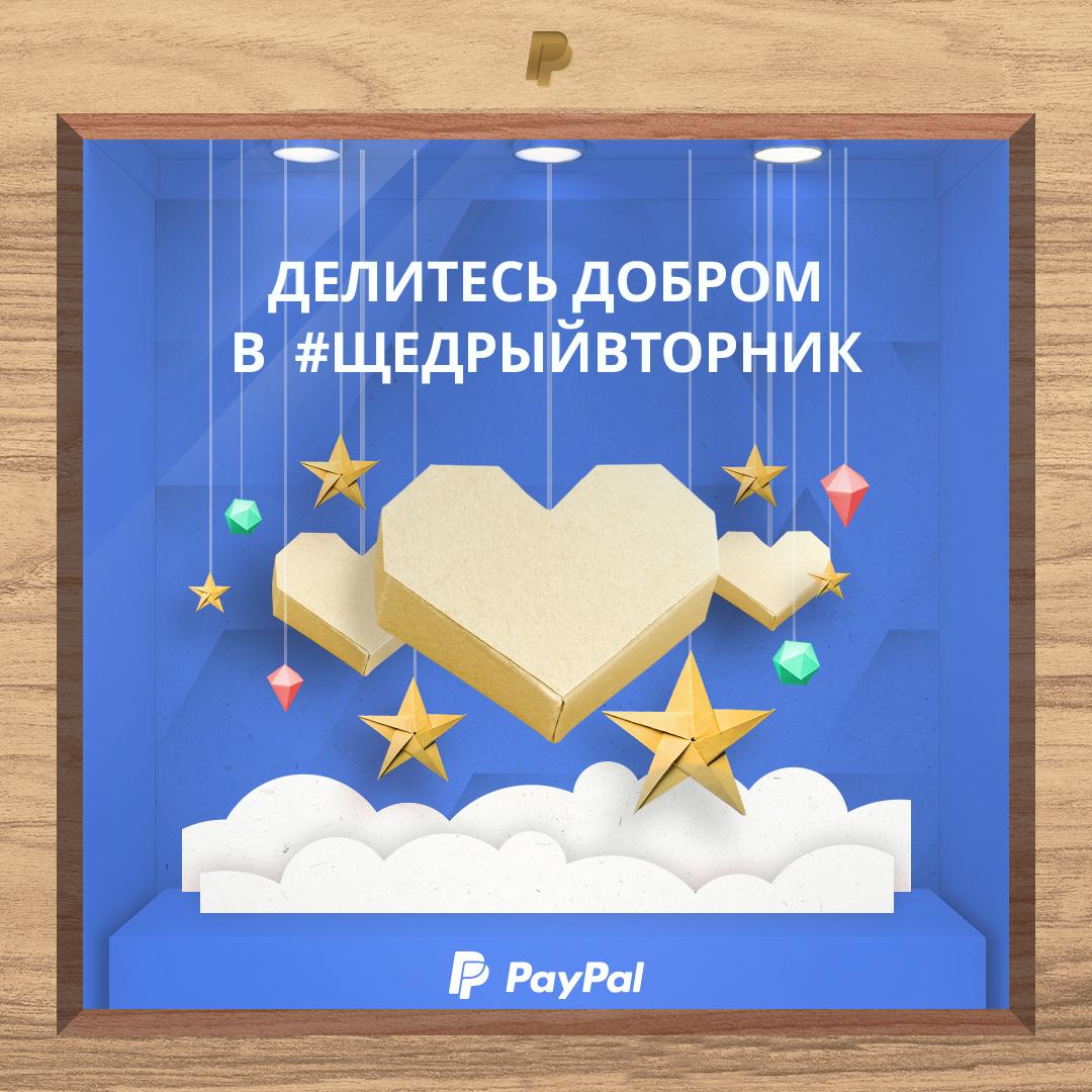 Thumbnail for - Щедрый Вторник с PayPal и фондом «Живой»