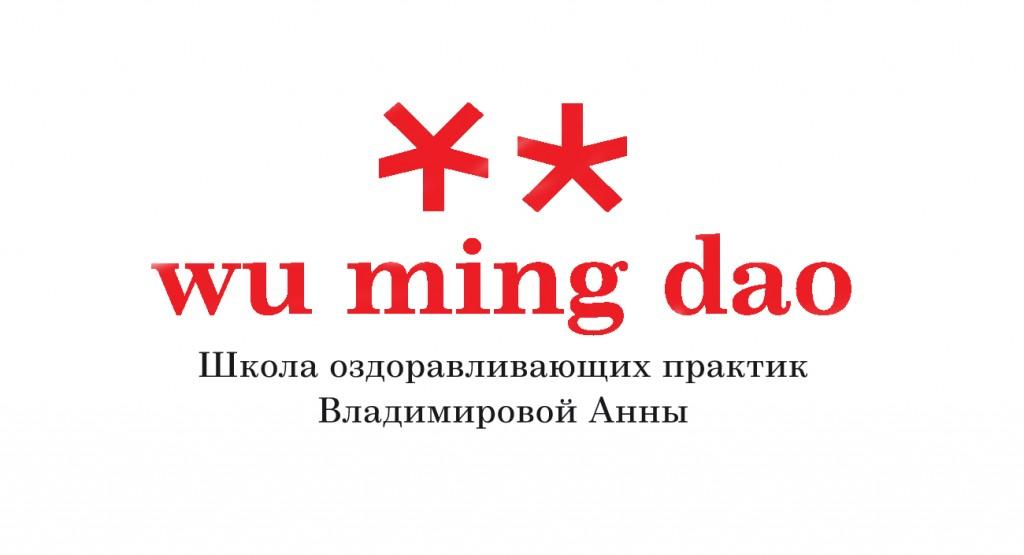 Школа Wu Ming Dao